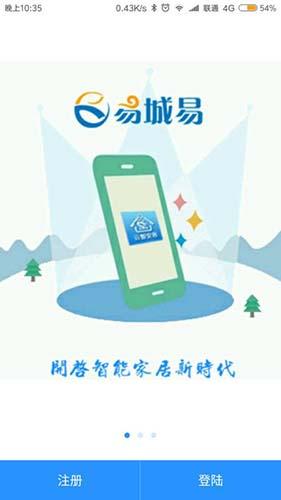 云智安居 V2.9.1 安卓版截图5
