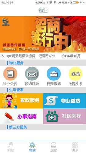 云智安居 V2.9.1 安卓版截图2