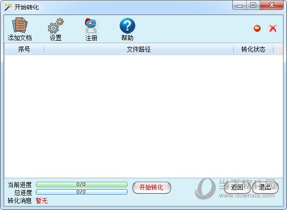 Word域批量转图片软件