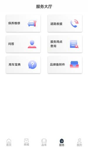 JETTA捷达 V1.3.3 安卓版截图4