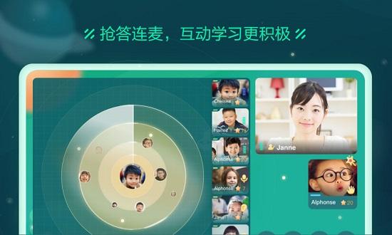 新东方云教室 V1.6.1 安卓版截图3