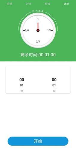 数字体育 V1.0.0 安卓版截图3