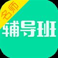 名师辅导班APP不收费版 V1.0.4 安卓免费版