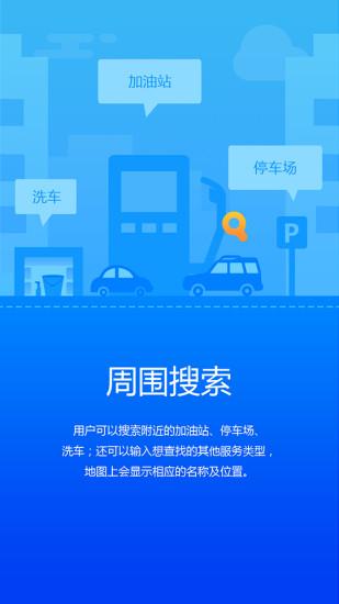 贝咖易驾 V2.1.8 安卓版截图2