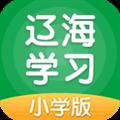 辽海学习 V4.4.2.1 安卓版