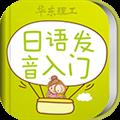 日语发音单词会话 V3.5.2 安卓版