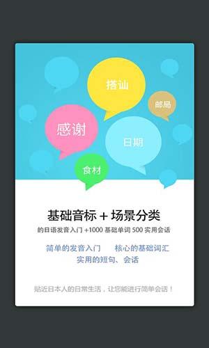 日语发音单词会话 V3.5.2 安卓版截图1