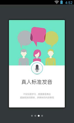 日语发音单词会话 V3.5.4 安卓版截图2