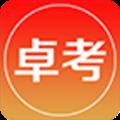 卓考网校 V1.2.14 安卓版