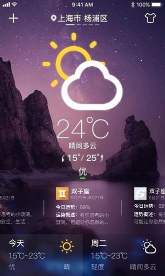 星运天气 V1.1.13 安卓版截图3