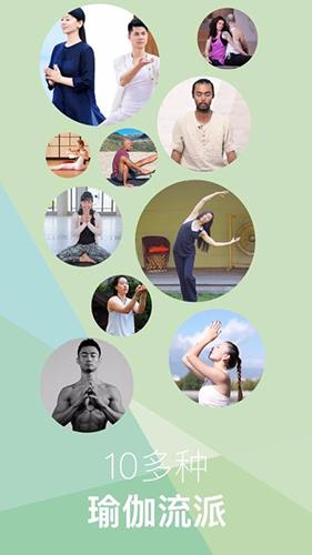 YogaEasy瑜伽 V2.7.1 安卓版截图2
