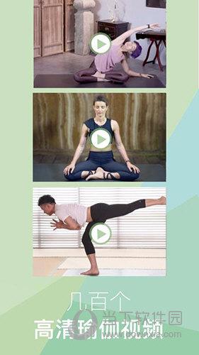 YogaEasy瑜伽