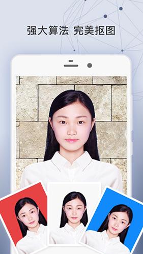 签证照片 V2.1.1 安卓版截图2