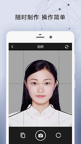 签证照片 V2.1.1 安卓版截图1