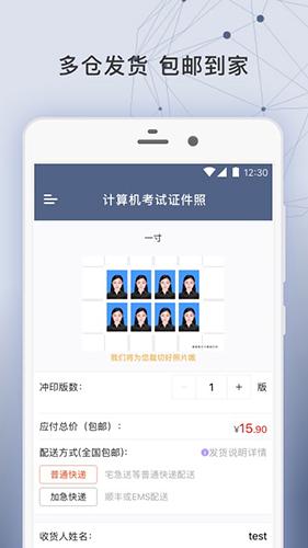 签证照片 V2.1.1 安卓版截图3