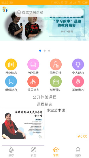 柚趣教育 V2.0.4 安卓版截图3