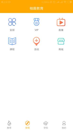 柚趣教育 V2.0.4 安卓版截图5
