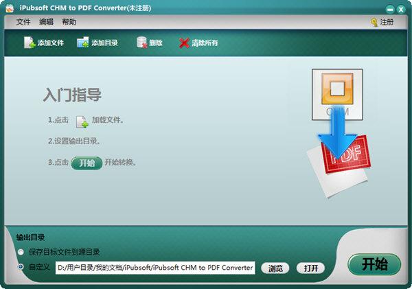 CHM到PDF转换器
