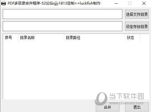 PDF多目录合并程序