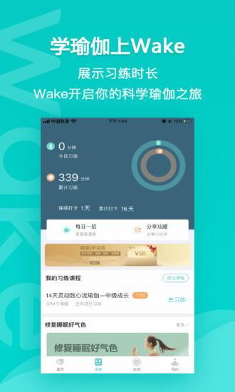 Wake瑜伽 V7.4.0 安卓版截图1
