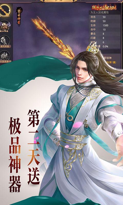 江湖侠客令剑雨江湖至尊版 V1 安卓版截图2