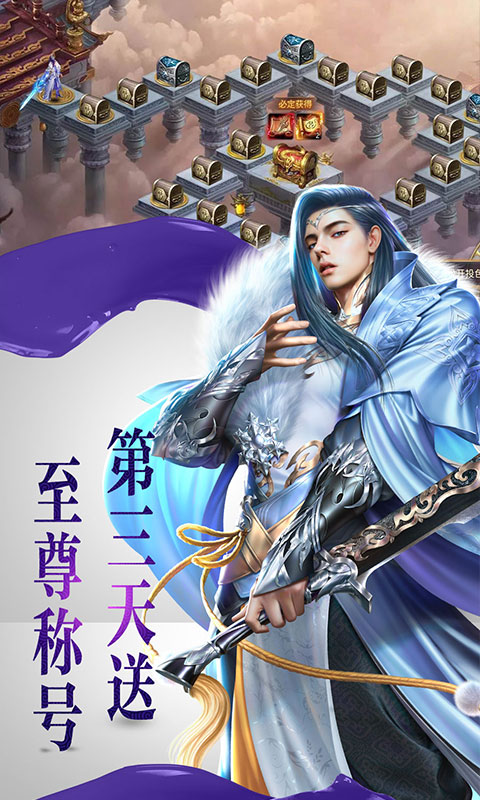 江湖侠客令剑雨江湖至尊版 V1 安卓版截图3