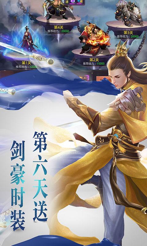 江湖侠客令剑雨江湖至尊版 V1 安卓版截图5