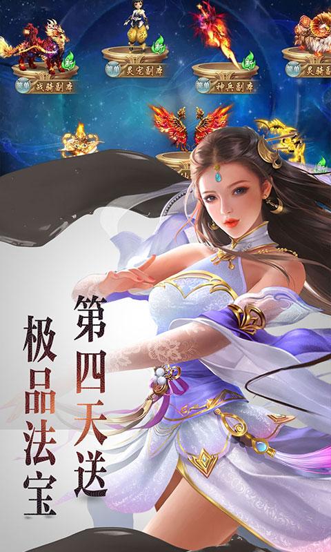 江湖侠客令剑雨江湖至尊版 V1 安卓版截图4