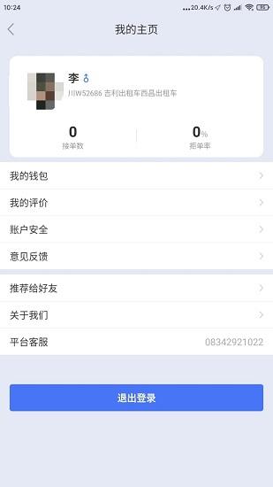 西昌行司机 V1.0.0 安卓版截图1