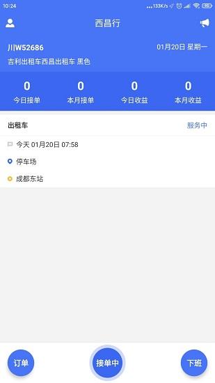 西昌行司机 V1.0.0 安卓版截图3