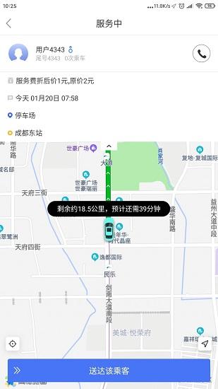 西昌行司机 V1.0.0 安卓版截图2