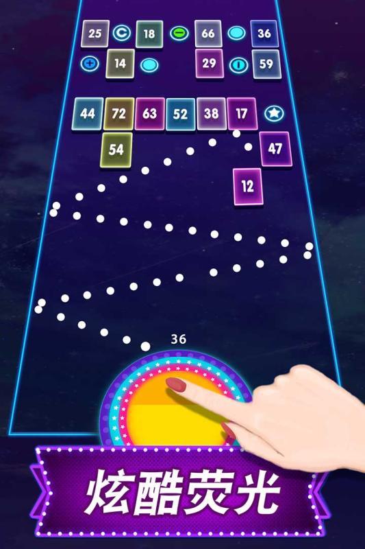 弹球高手 V1.0.3 安卓版截图3
