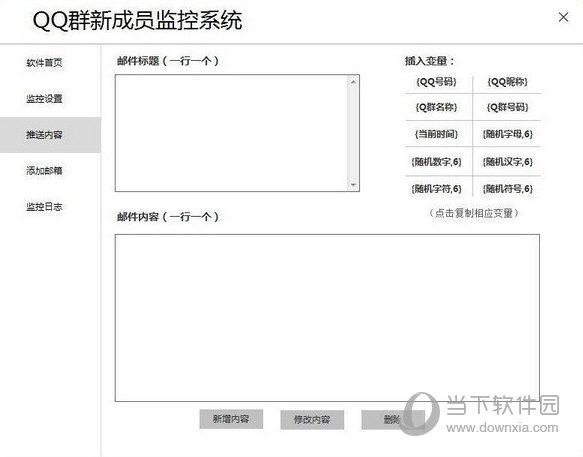 QQ群新成员监控系统