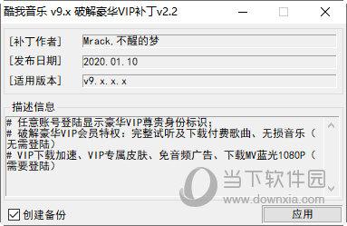 酷我音乐v9.x破解豪华VIP补丁