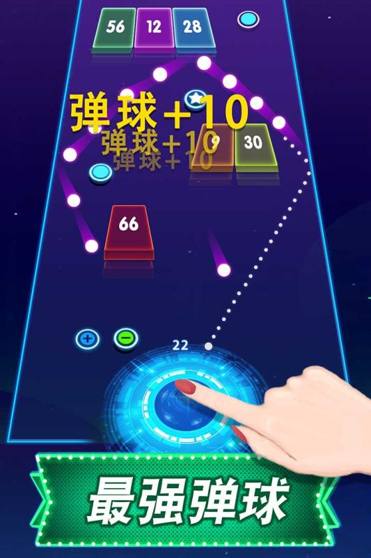 弹球高手 V1.0.3 安卓免费版截图1