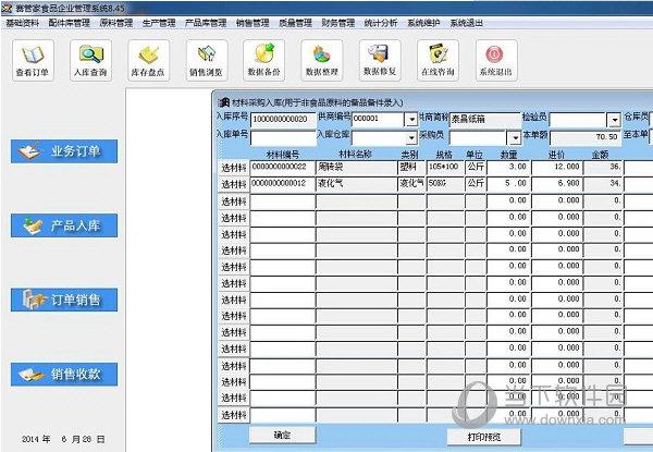 赛管家食品企业管理系统