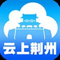 云上荆州 V1.1.0 安卓版