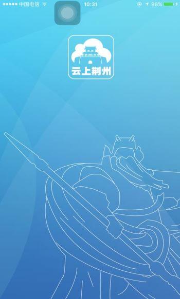 云上荆州 V1.1.0 安卓版截图1