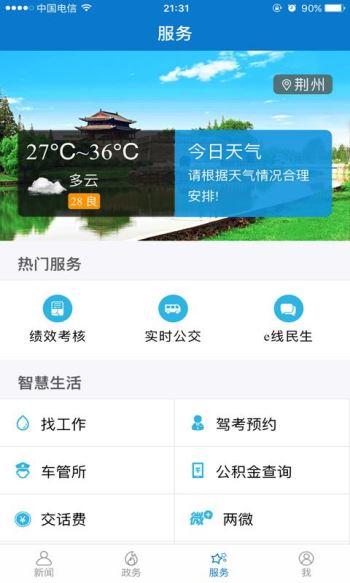 云上荆州 V1.1.0 安卓版截图2