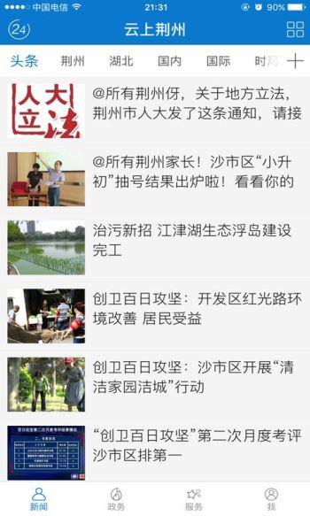 云上荆州 V1.1.0 安卓版截图4