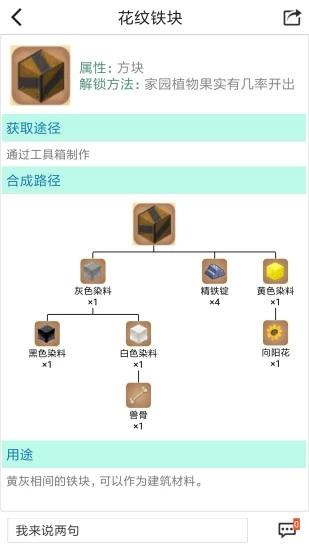 迷你世界助手7.2无限装备修改器 安卓版截图1