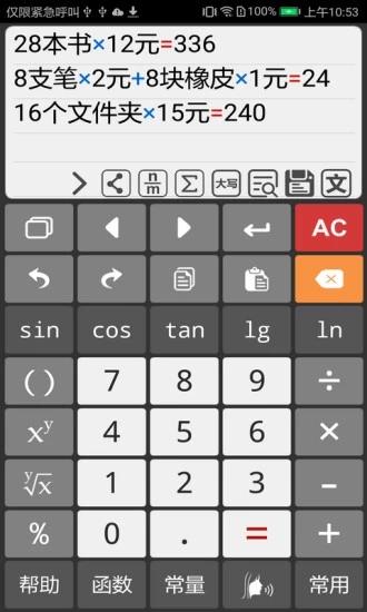 计算管家付费破解版 V4.2 安卓免费版截图4
