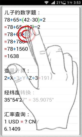 计算管家付费破解版 V4.2 安卓免费版截图1