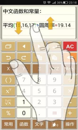 计算管家付费破解版 V4.2 安卓免费版截图3