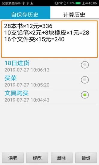 计算管家付费破解版 V4.2 安卓免费版截图2