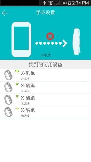 X酷跑 V1.1.1 安卓版截图3