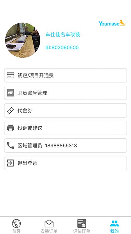 有马师傅之家 V4.1.0 安卓版截图2