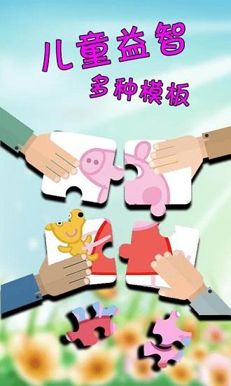 小猪拼图 V1.0.0 安卓版截图1