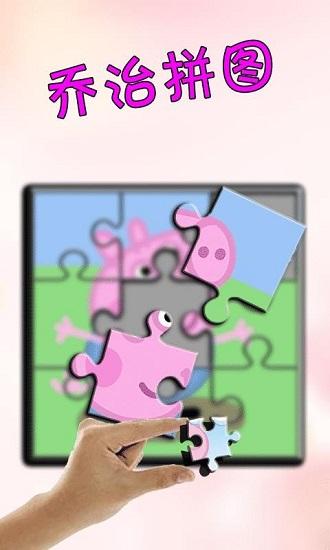 小猪拼图 V1.0.0 安卓版截图2