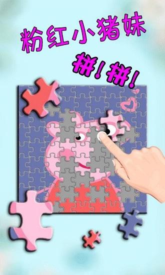 小猪拼图 V1.0.0 安卓版截图3